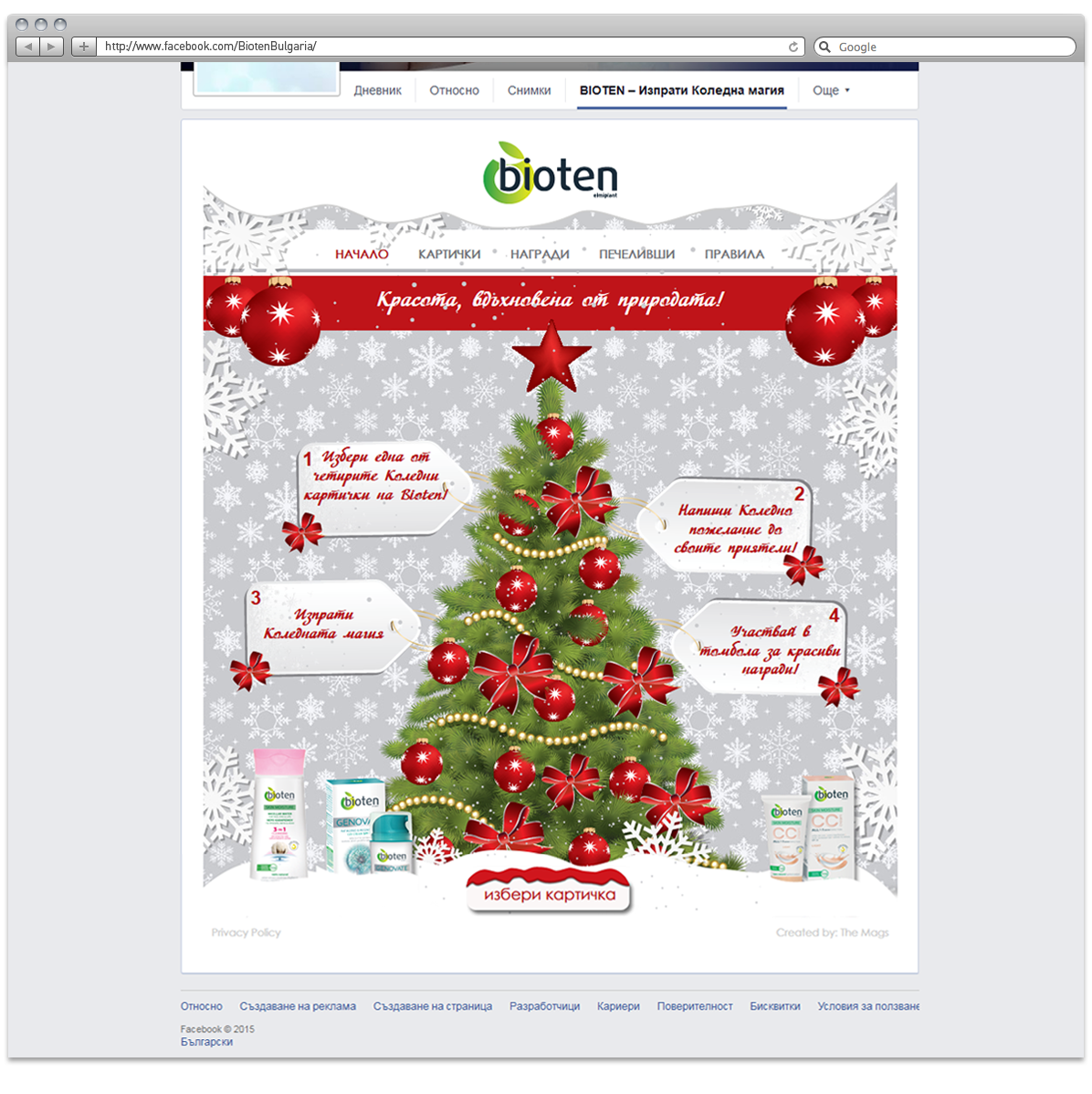 Online marketing | Sarantis | Bioten Christmas Cards | We are The ...